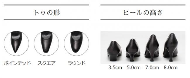 085126570de トゥの形も、ポインテッド・スクエア・ラウンドと多彩にラインアップ。  ヒールの高さも、3.5cm~8.0cmまでとシーンやお好みにあわせてお選びいただけます。