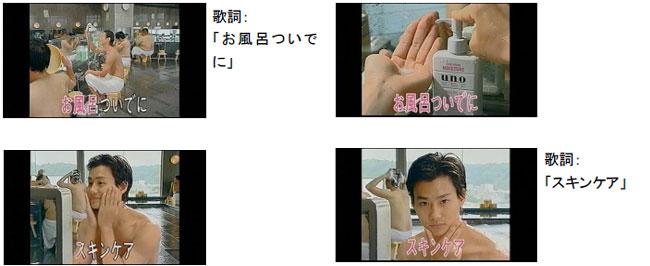 あの懐かしCMを野村周平さん主演で徹底パロディ! 資生堂unoと ...