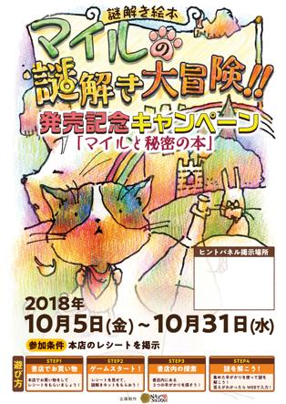 大好評のリアル謎解きゲームの絵本発売キャンペーン決定10月5日から