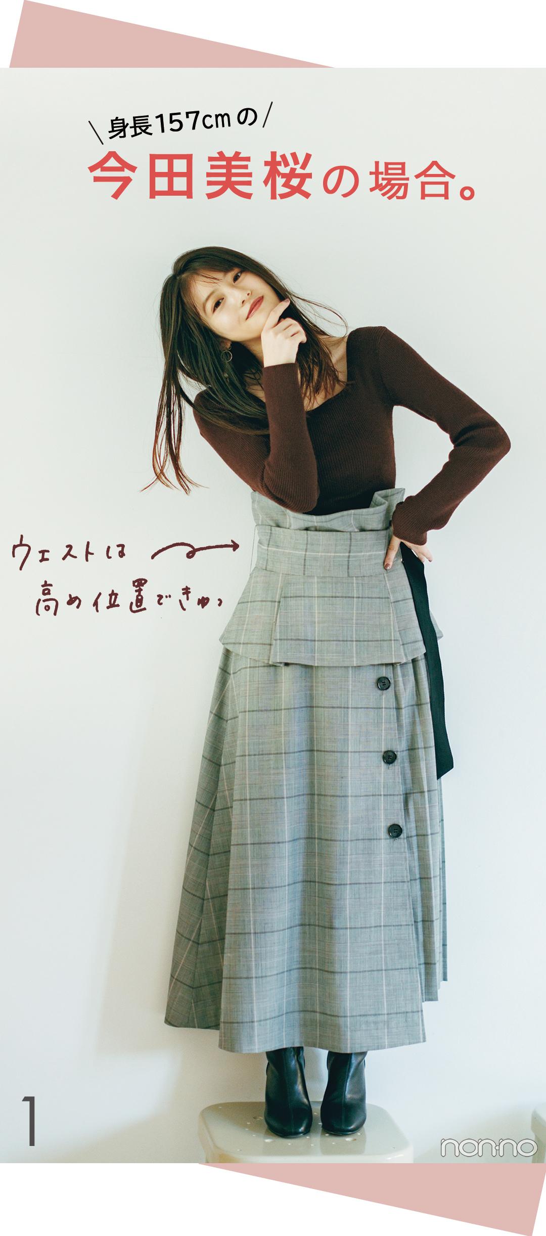今田美桜さんが、バランスよく見せるためにコーデで気をつけてる