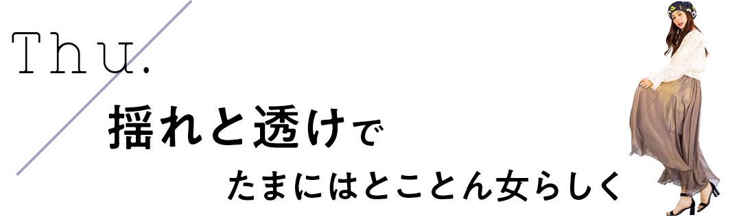 1cedba313cffd9 心浮き立つ春がスタート。旬なアイテムだけをまとって過ごす優子の1週間を追いながら、春トレンドの正解をチェックして♡