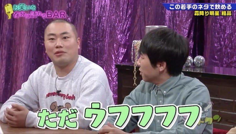 秋山は同世代の芸人霜降り明星・粗品の名前を挙げます。トーク番組で胸毛を剃れといじられた岡部が「親からもらった体なんで」と断ったところ、粗品が「坊主やん」と