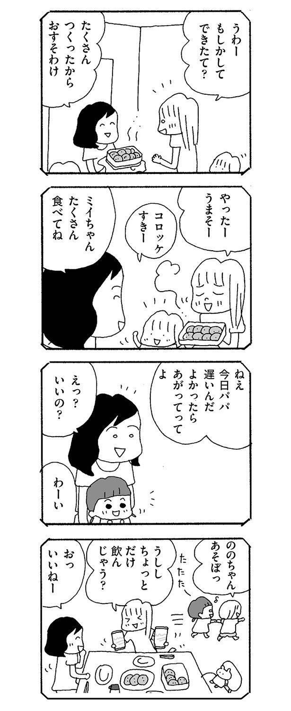 ママ 友 が こわい 16
