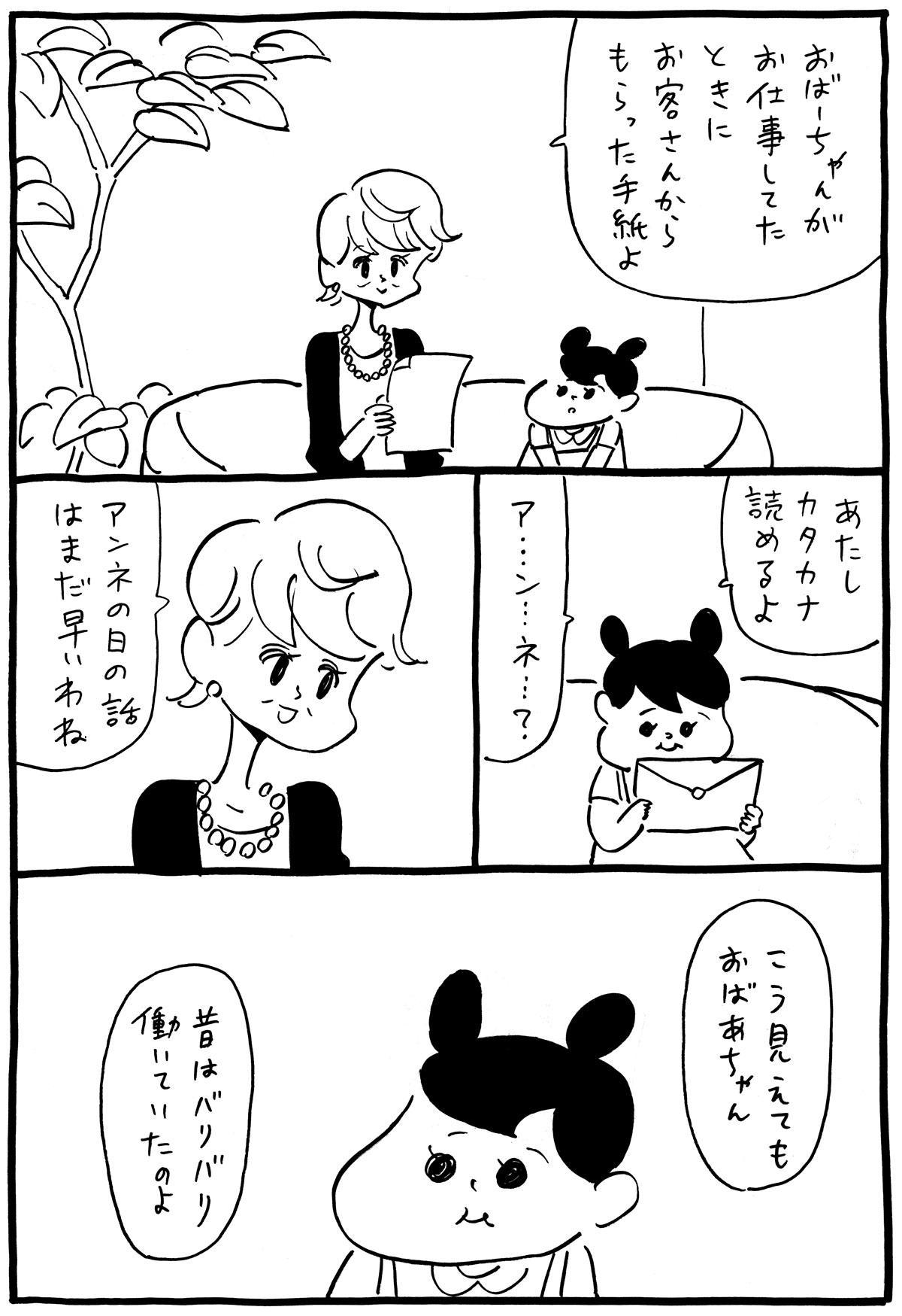 生理ちゃん 22