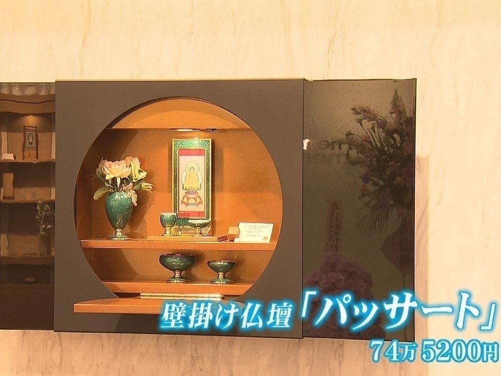 仏壇 通販 放 光 仏壇 しょっ ぷ シンプル