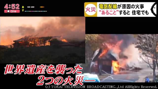 火事 岐阜 大学