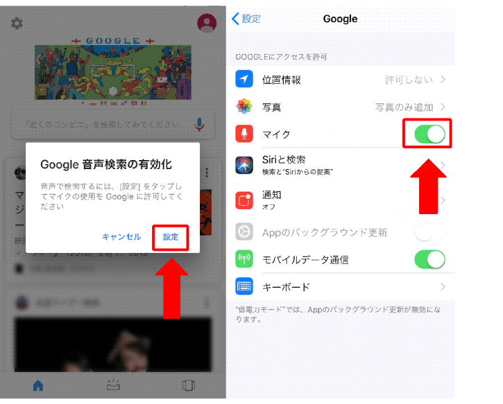 fe05f615c209 マイクの使用許可をオンにしたら、再びGoogleアプリ上でマイクのマークをタップします。すると次のように表示されるので、検索したいワードを声 に出しましょう。