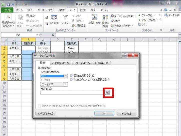 b55dcbeda2 4、 すると、下記の画面のようになりますので、「元の値」の右側にある赤枠部分をクリックしましょう。