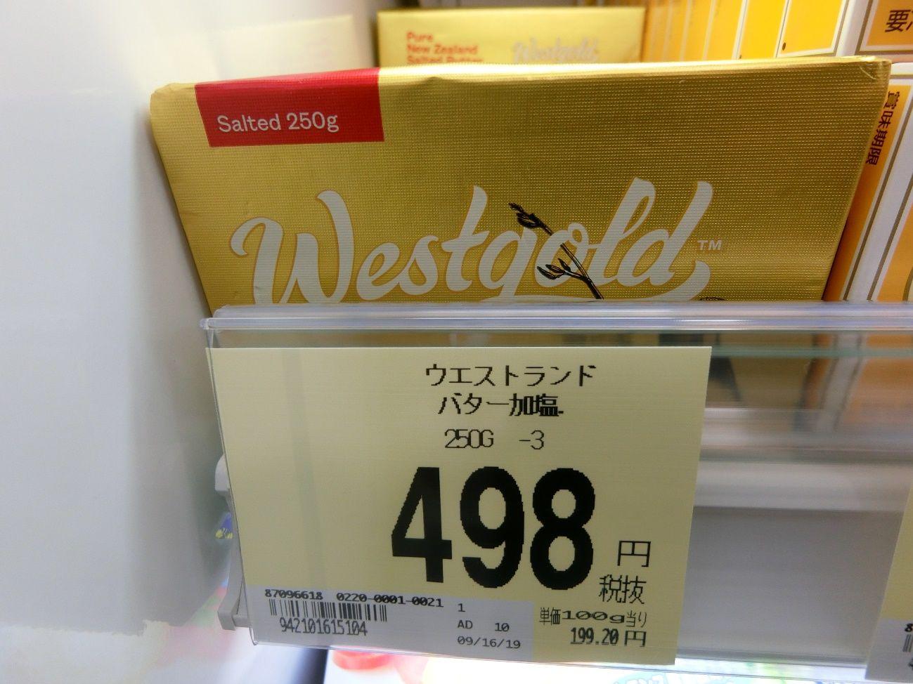 ウエスト ランド バター