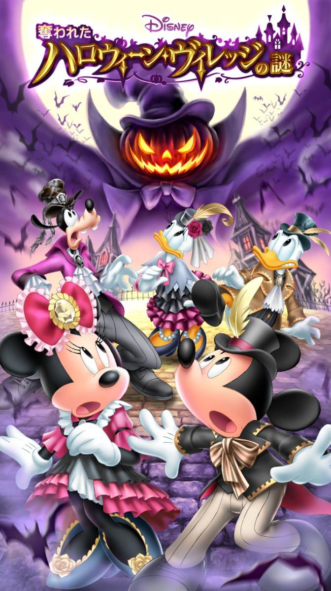 ハロウィーンアートの壁紙も Disney Deluxe ディズニーデラックス 10月の会員限定コンテンツ Dtimes Line News