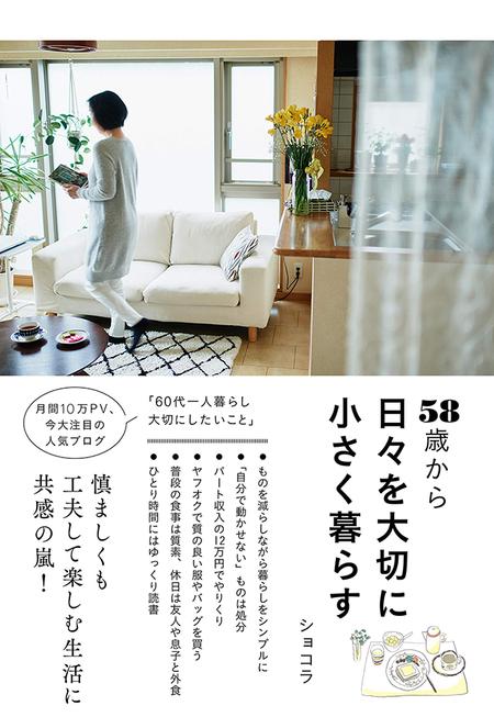 代 ブログ ミニマ リスト 60 思い出のモノで部屋を作る60代の一人暮らしインテリア [一人暮らし]