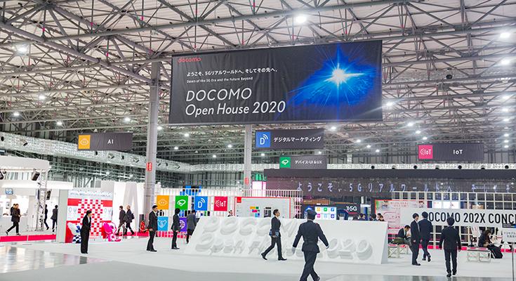 ドコモ オープン ハウス 2021