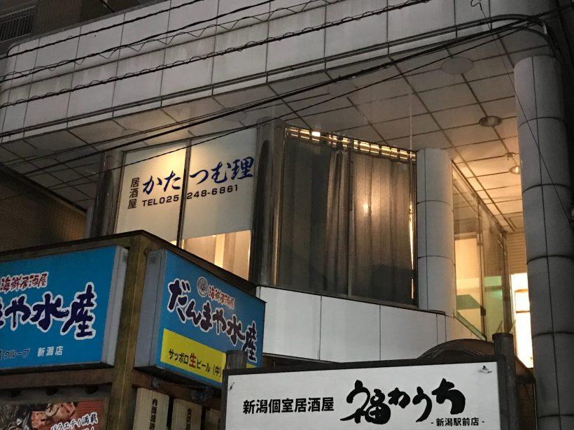 新聞 新潟 経済 にいがた経済新聞eコマースサイト「にいがた丸ごと市場」で新潟を全国発信!