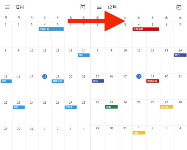 Google カレンダー 使い方