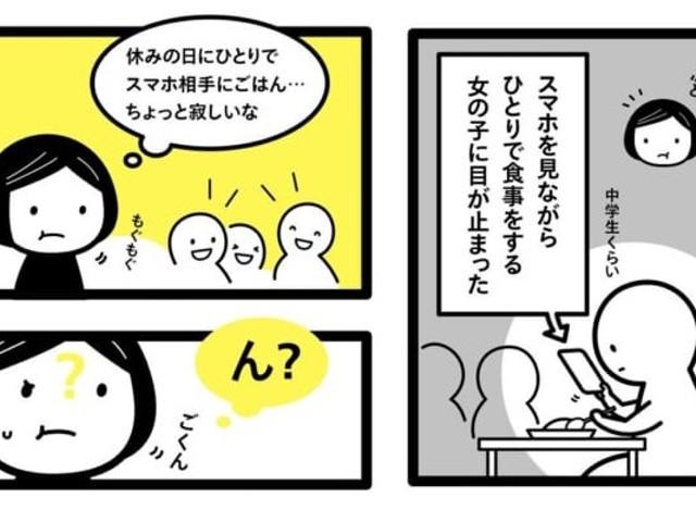 """スマホ見ながら""""食事""""は寂しい?漫画が「考えさせられる」と話題 - LINE NEWS"""