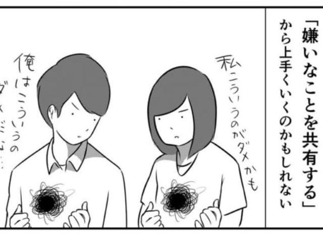 """""""夫婦円満""""のコツ描いた漫画が話題、SNSに「素晴らしい」などの声 - LINE NEWS"""