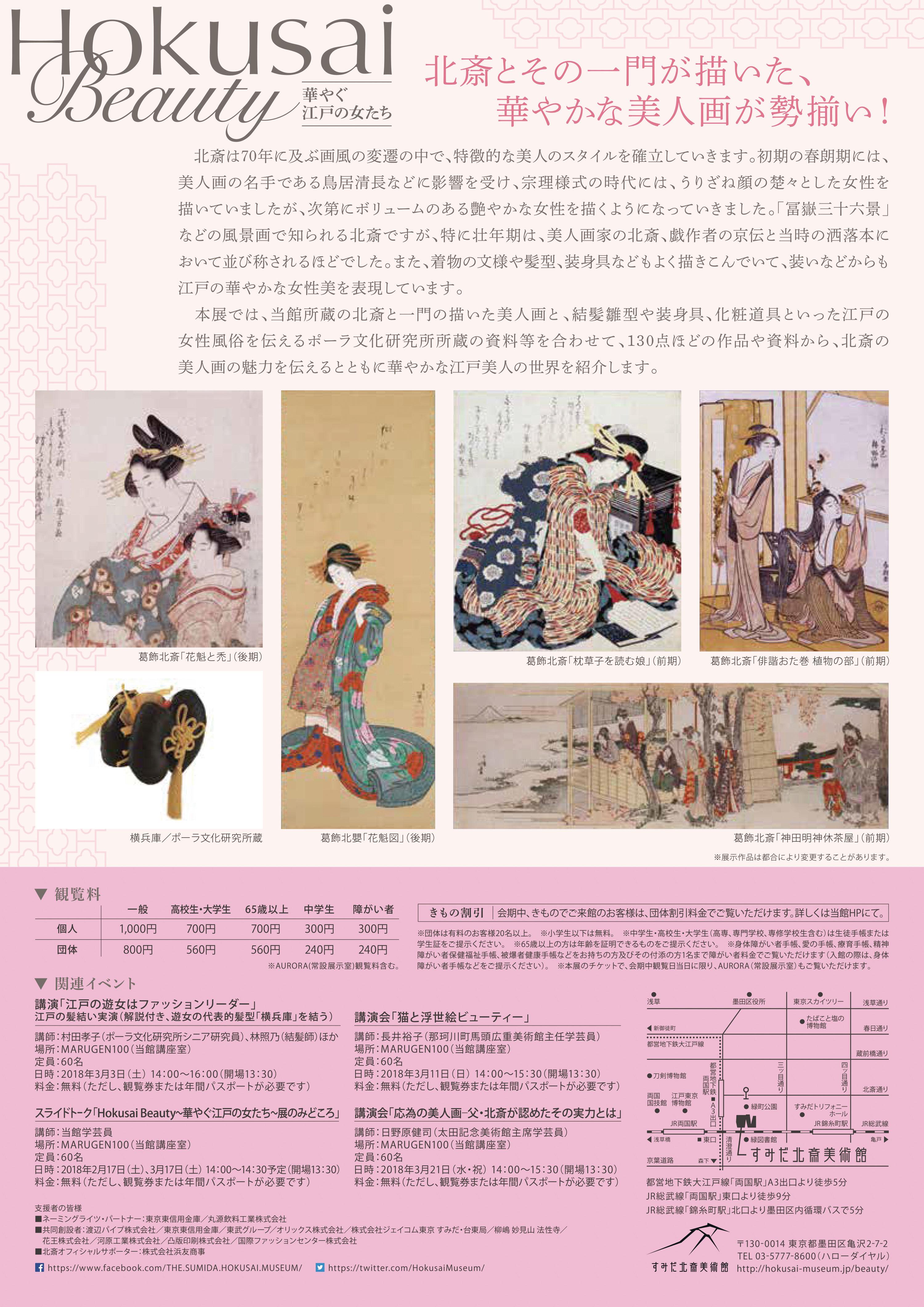 江戸時代の流行を葛飾北斎の美人画から探る企画展が開催