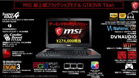 646235f57f ユーザーの声に応え日本初登場、15.6型ディスプレー搭載のゲーミングノートパソコン「GT62VR」