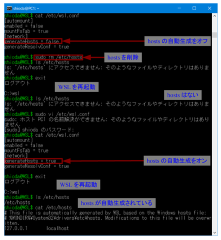 RS4のWindows Subsystem for Linuxでのwsl confによる初期設定