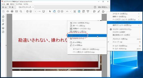 pdf フル スクリーン 解除