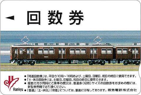 阪急 電車 定期 代 値上げ