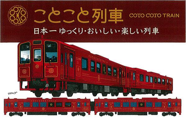 車内でゆっくりフレンチを 観光列車ことこと列車2019年デビュー 平成