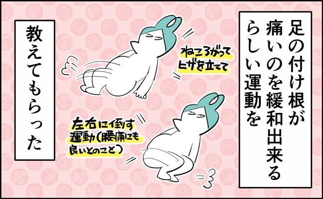 足 マッサージ 妊婦