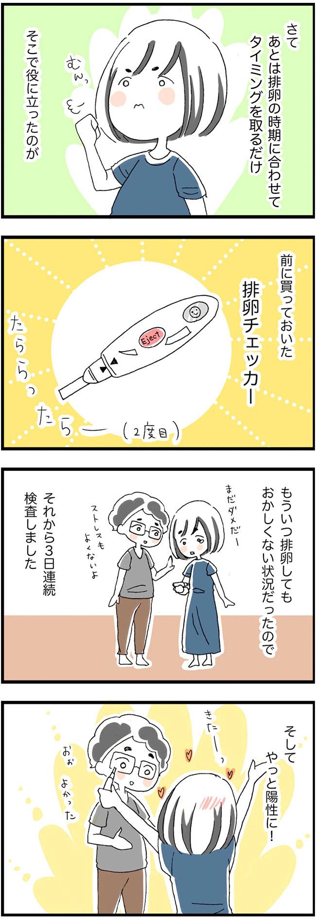 射精 後 安静 妊娠