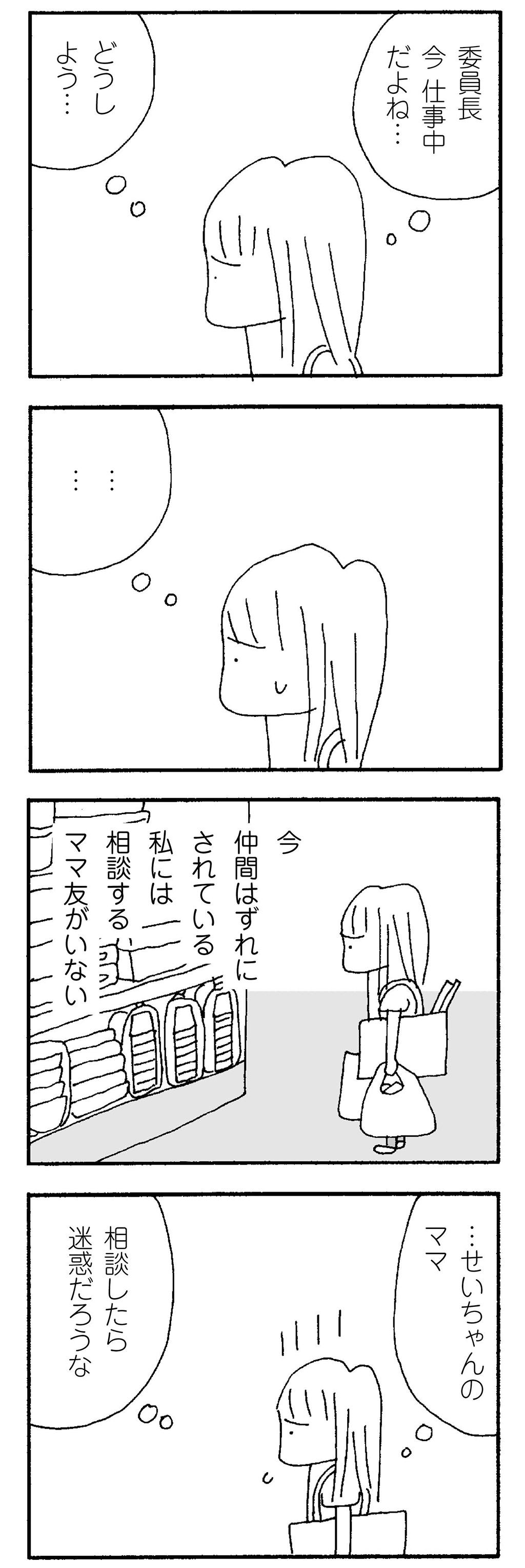 が こわい 5 ママ 友