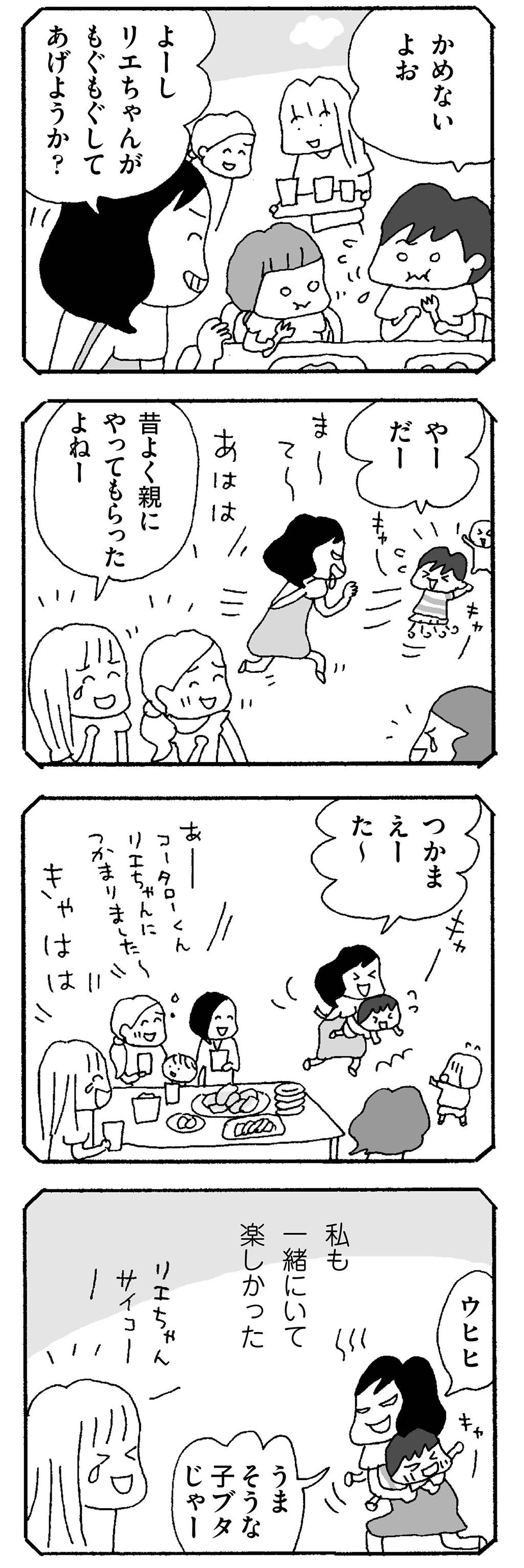 16 こわい ママ が 友