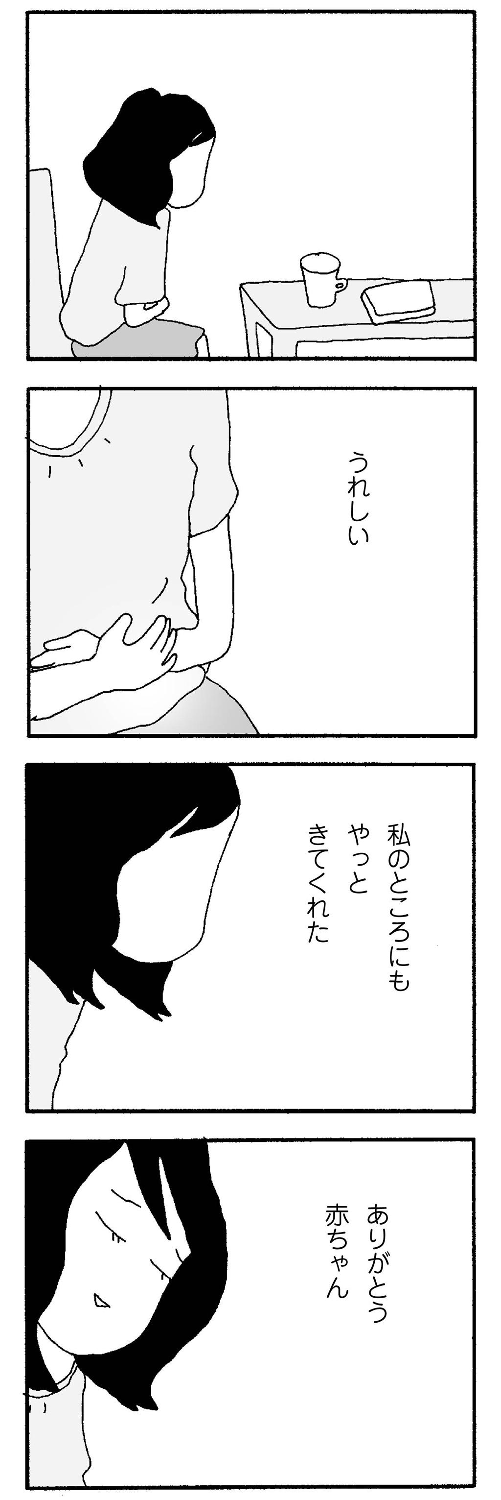 ママ 友 が こわい 20