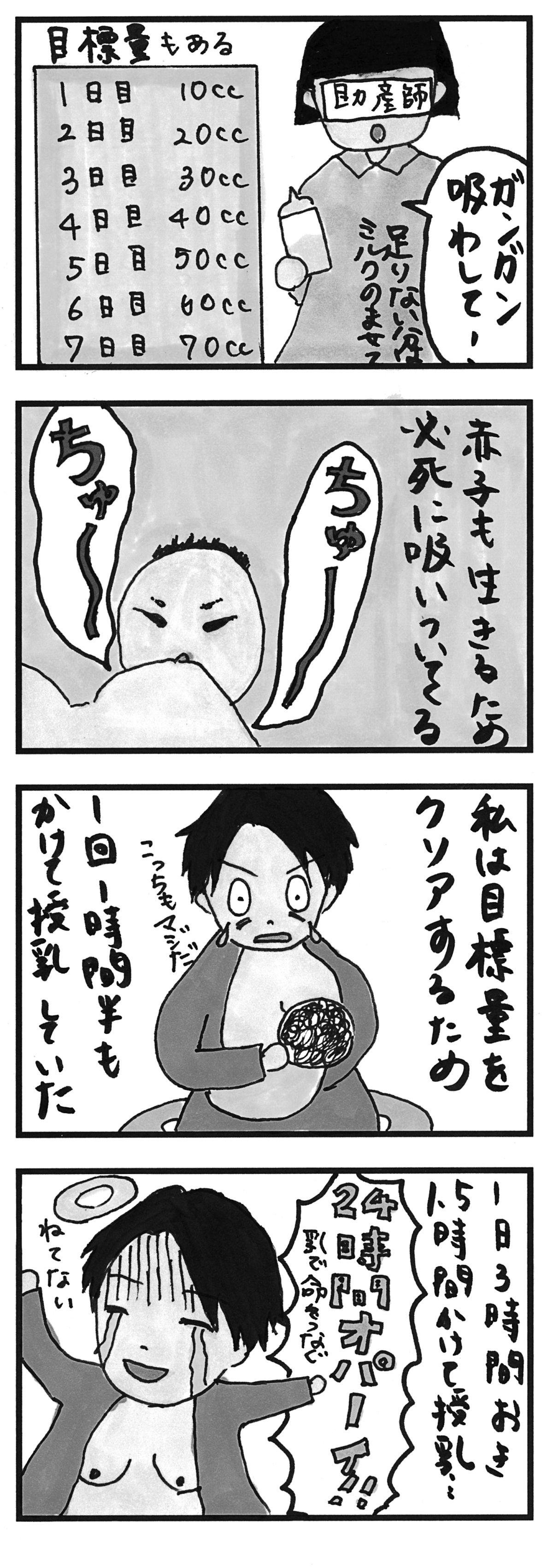 出産後に恋をする時間
