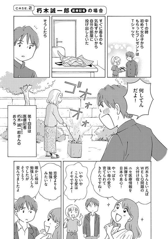 日本 人 として はじめて 新婚 旅行 を した という エピソード を 持っ て いる 人物 は 誰 で しょう