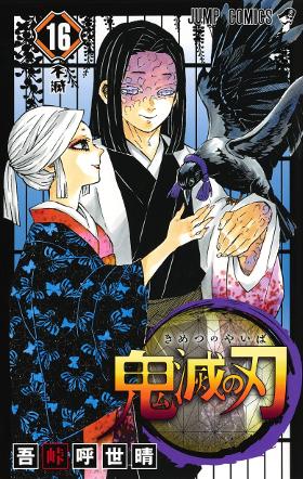 鬼 滅 の 刃 27 話 アニメ