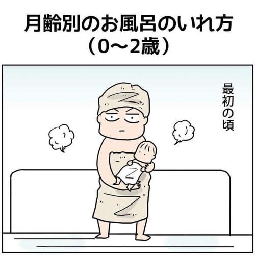 入れ 赤ちゃん 方 風呂 お