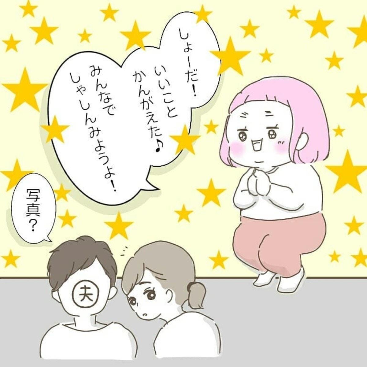 1d4f1999776d8 育児中のママ、リフレッシュ・ストレス発散方法は? (ママリ-mamari ...