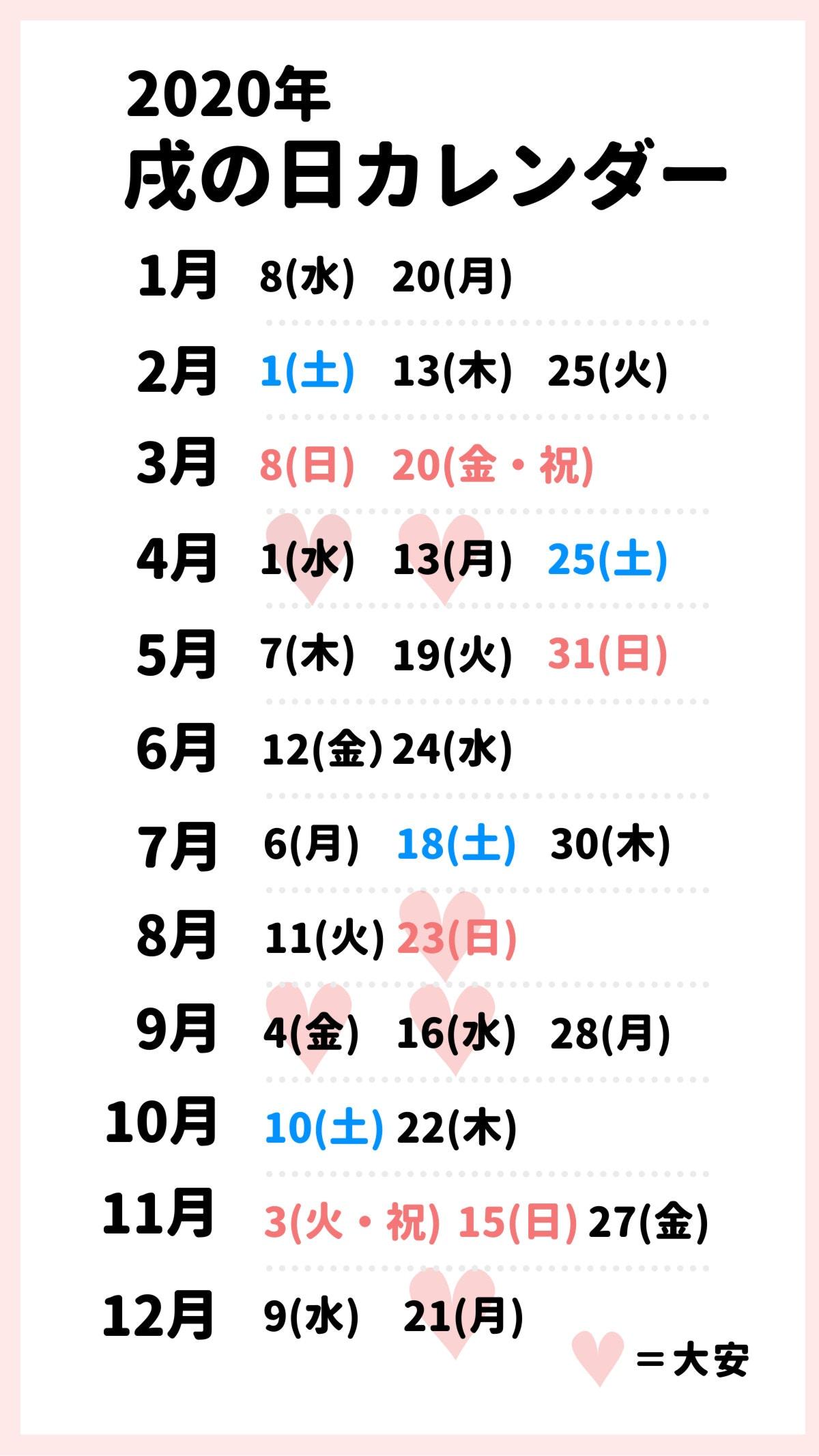 9 月 戌 の 日 2020 2020年旧暦表示カレンダー - accent.main.jp