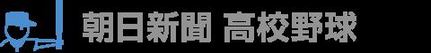 朝日新聞 高校野球